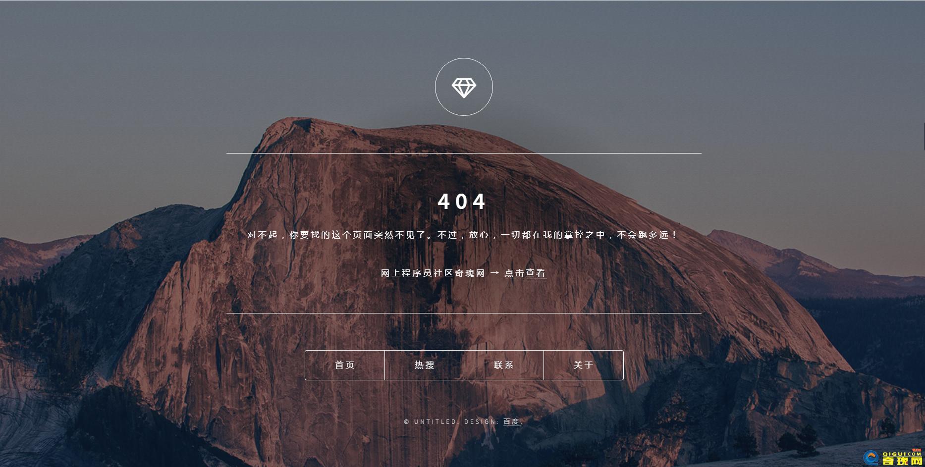 简洁404页面HTML好看的404错误页源码