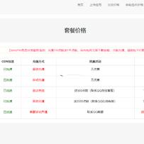 在线IOS免签封包,仿fir二开分发平台源码,一键IOS免签,...
