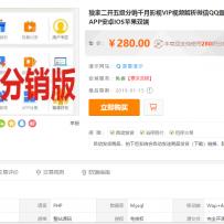 2019最新千月影视五级分销全解密源码【奇瑰网分享】