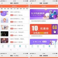 全新UI微赚系统 文章分享转发 威客任务 小说广告联盟赚钱..