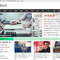 织梦黑色模板整站程序源码 自媒体运营新闻文章网站模板+...