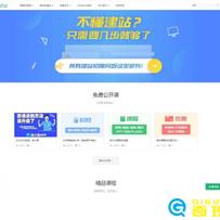 [修复版]最新EduSoHo在线教育商业版带账户充值+打折活动+学...