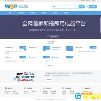 PHP域名交易网站源码 友价域名交易平台系统网站源码(支...