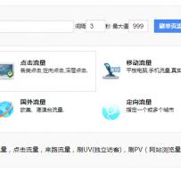 【asp】一款网页在线刷pv和ip的源码